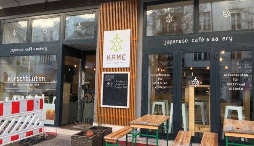 ベルリンにある日本のパンとおにぎらずのお店「カメ」(Kame)